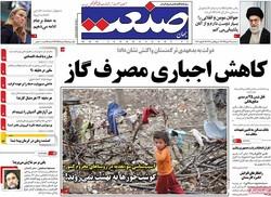 صفحه اول روزنامههای اقتصادی ۱۴ دی ۹۵