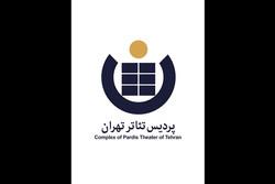 پردیس تئاتر تهران با ۱۰ سالن جان تازهای به تئاتر میبخشد