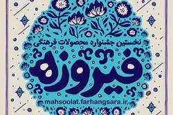 جشنواره محصولات فرهنگی فیروزه برگزار میشود