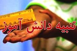 خبر تنبیه بدنی دانش آموز در کازرون تایید نشده و در حال پیگیری است