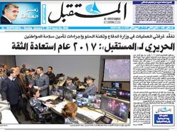 صفحه اول روزنامههای عربی ۱۴ دی ۹۵