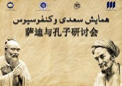 seminar on the Persian poet Sadi