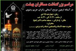 مراسم بزرگداشت اربعین زائران حریم رضوی در تبریز برگزار میشود