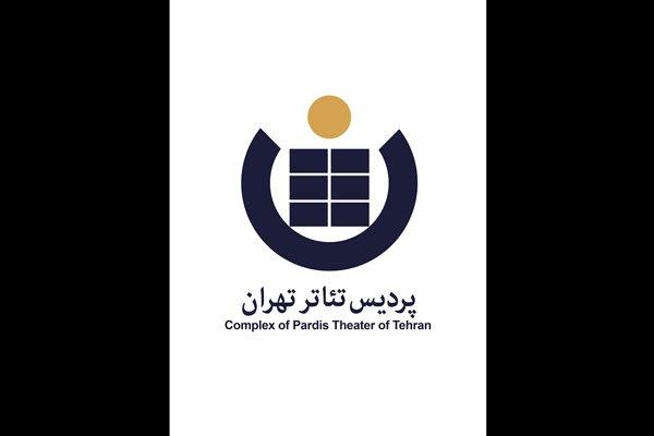 پردیس تئاتر تهران برای اجراهای عمومی سال ۱۳۹۶ فراخوان داد