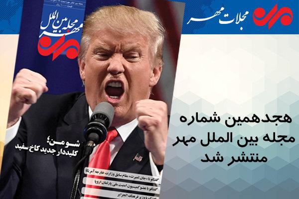 شماره 18 مجله بین الملل مهر