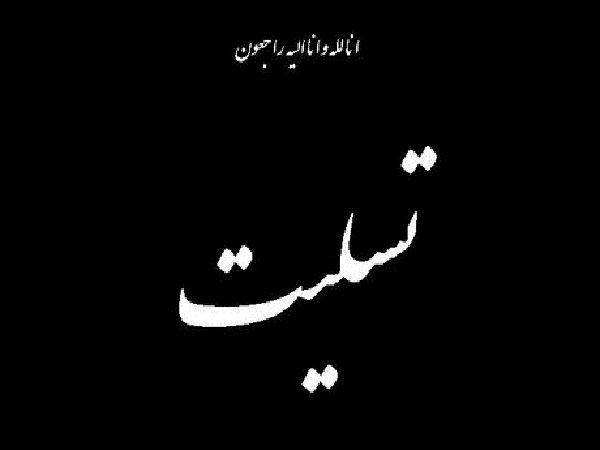 پدر محسن و پرویز اسماعیلی درگذشت