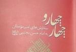 کتاب «چهار و چهار» شرحی بر سفارش های امیرالمومنین به امام حسن(ع)