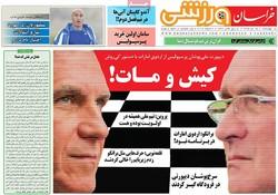 صفحه اول روزنامههای ورزشی ۱۵ دی ۹۵