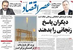 صفحه اول روزنامههای اقتصادی ۱۵ دی ۹۵