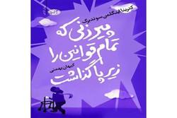 سفر «پیرزنی که تمام قوانین را زیر پا گذاشت» به ایران