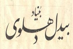 بنیاد بیدل دهلوی
