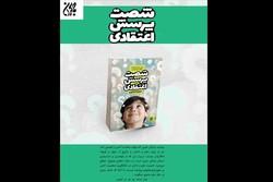 «شصت پرسش اعتقادی» برای بچه ها چاپ شد