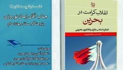 «انقلاب کرامت در بحرین» نوشته ایمان نوروزی نقد و بررسی میشود