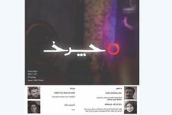 اولین بانوی دکترای هوا فضای ایران به «چرخ» میآید