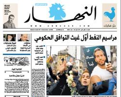 صفحه اول روزنامههای عربی ۱۵ دی ۹۵