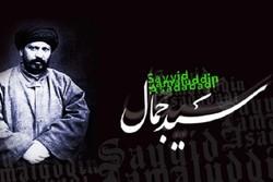 سیدجمال الدین اسدابادی