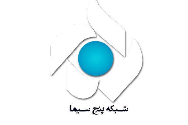 محسن لطفی مدیر گروه اقتصاد شبکه پنج شد