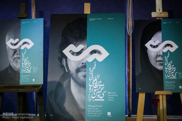 رونمایی از پوستر سیوپنجمین جشنواره تئاترفجر