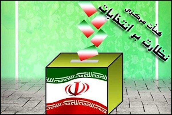 هیات نظارت بر انتخابات