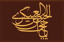 نظریه انتظار مسلمانه در دعای غیبت و کلام مرحوم دولابی