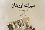 «میراث اورهان» به ایران رسید/ روایت تراژیک یک نسلکشی