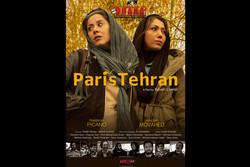 فیلم پاریس تهران