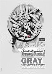 Gray Seyhun