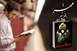 بخشهای خواندنی کتاب «سربازان سردار»