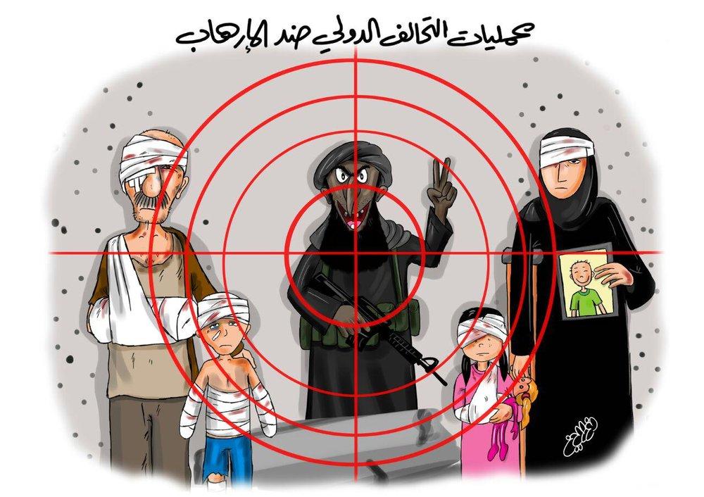 التحالف الدولي ضد الارهاب