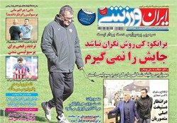 صفحه اول روزنامههای ورزشی ۱۸ دی ۹۶