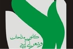 منتخبین کانون مداحان شهر شیراز مشخص شدند