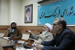 شورای فرهنگ عمومی کرمانشاه