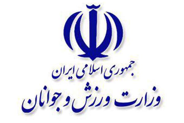 لوگوی وزارت ورزش و جوانان