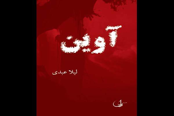 نسخه قابل چاپ - رمان «آوین» رونمایی شد - خبرگزاری مهر ...