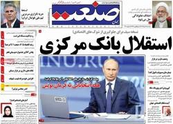 صفحه اول روزنامههای اقتصادی ۱۹ دی ۹۵