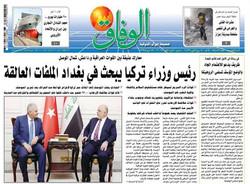صفحه اول روزنامههای عربی ۱۹ دی ۹۵