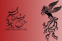 اسامی ۱۱ فیلم بخش چشمانداز جشنواره فیلم فجر ۳۵ اعلام شد