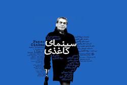 مستندی درباره یک عمر فعالیت هنری کامبیز درمبخش