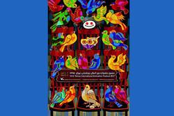 بازار بین المللی جشنواره پویانمایی در دوره سیزدهم برگزار می شود