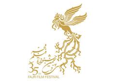 35th Fajr Film Festival