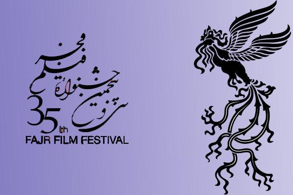 اعلام زمان و جزئیات پیشفروش اینترنتی بلیت های جشنواره فیلم فجر