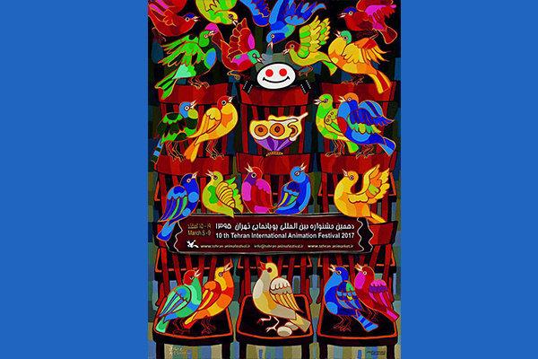 چشمانداز دهمین جشنواره پویانمایی در پنج بخش نمایش داده می شود
