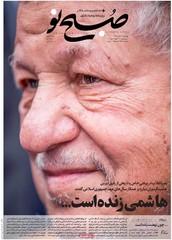 الصحف الايرانية صباح رحيل آية الله هاشمي رفسنجاني /صور