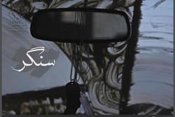 داستان شهید رضا قشقایی در مستند «سنگر» از شبکه افق