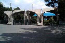 جامعة طهران ضمن العشرة الأوائل في العالم