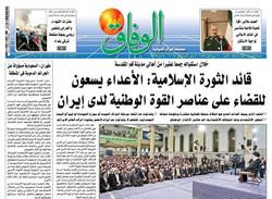 صفحه اول روزنامههای عربی ۲۰ دی ۹۵