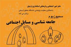 سمپوزیوم جامعه شناسی و مسائل اجتماعی برگزار می شود