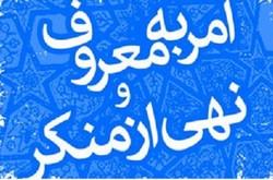 ۵۰ گروه امر به معروف و نهی از منکر خراسان جنوبی ساماندهی می شود