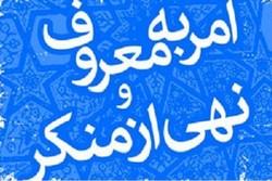 ماه رمضان فرصتی برای احیای فریضه امر به معروف و نهی از منکر است