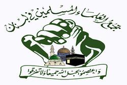 اتحادیه علمای مسلمان لبنان